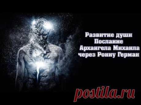 Развитие души Послание Архангела Михаила через Ронну Герман | Абсолютный Ченнелинг