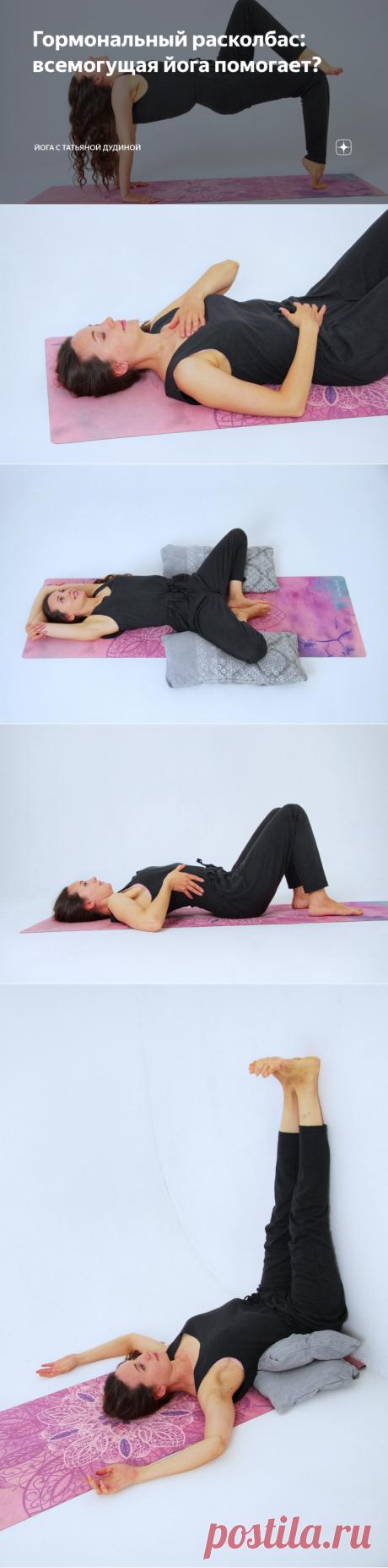 Гормональный расколбас: всемогущая йога помогает? | Йога с Татьяной Дудиной | Яндекс Дзен