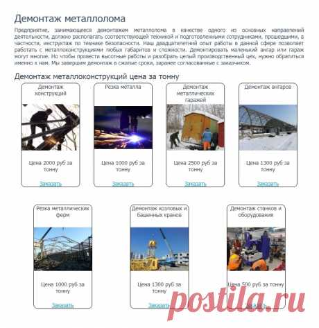 https://www.truba-mts.ru/nashi-uslugi/demontazh/  Демонтаж металлолома.   Предприятие, занимающееся демонтажем металлолома в качестве одного из основных направлений деятельности, должно располагать соответствующей техникой и подготовленными сотрудниками, прошедшими, в частности, инструктаж по технике безопасности.  Наш двадцатилетний опыт работы в данной сфере позволяет работать с металлоконструкциями любых габаритов и сложности. Демонтировать маленький ангар или гараж могут многие.