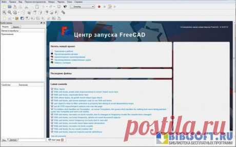 FreeCAD  FreeCAD для Windows – многоцелевой редактор инженерных 3D-моделей. Изначально он использовался для применения только в инженерных целях, но получил более обширное распространение и благодаря обширному набору инструментов может использоваться для создания практически любых трехмерных моделей. Возмож ...