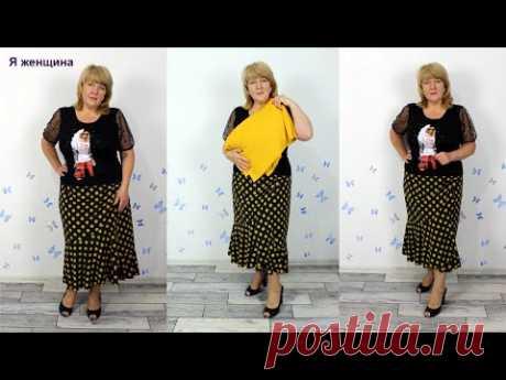 Модная юбка на запах с асимметрией и воланом. Моделирование, раскрой и первая примерка