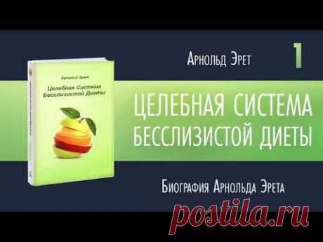 Арнольд Эрет - Целебная система бесслизистой диеты