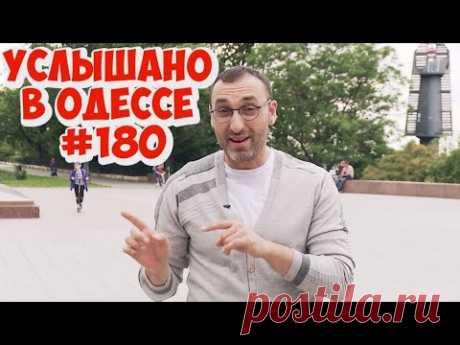 Самые смешные одесские анекдоты, шутки, фразы и выражения. Услышано в Одессе! Выпуск №180