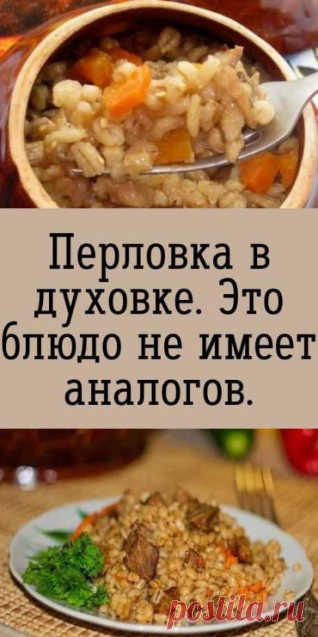 Перловка в духовке. Это блюдо не имеет аналогов. — My izumrud