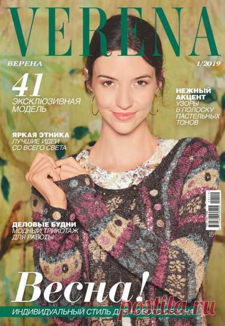 Verena - №1 2019 /Россия