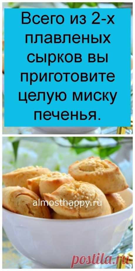 Всего из 2-х плавленых сырков вы приготовите целую миску печенья. Ежедневник счастья