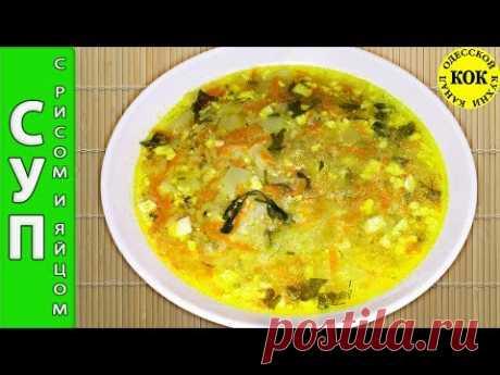 La sopa con el arroz y el huevo - las recetas comprobadas