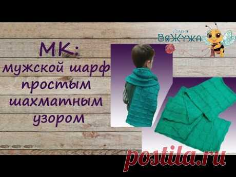 МК - мужской шарф простым шахматным узором