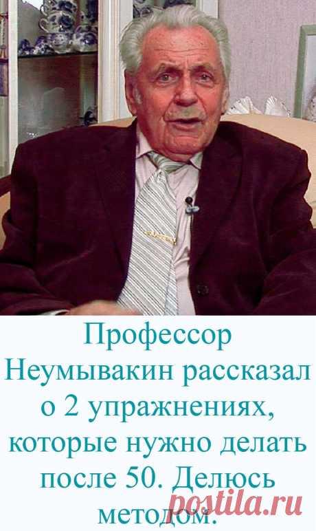 Профессор Неумывакин рассказал о 2 упражнениях, которые нужно делать после 50. Делюсь методом.