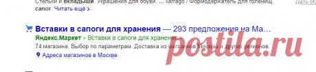 вставки в сапоги для хранения — Яндекс: нашлось 102млнрезультатов