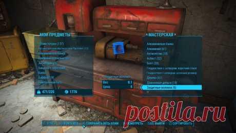 Гайд Fallout 4 — как разобрать хлам, оружие и броню? - статьи Fallout 4