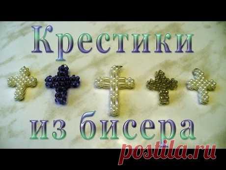 Крестик из бисера