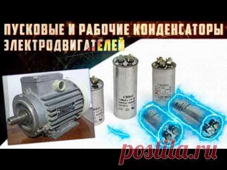 Пусковые и рабочие конденсаторы электромоторов. Различия, подключение, расчет.