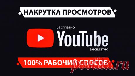 Накрутка просмотров на Ютуб. 100% рабочий метод! Сегодня вы узнаете как можно накрутить просмотры любого видеоролика на Ютубе совершенно бесплатно. Популярность на Ютубе.