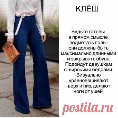 Шпаргалка по моделям джинсов — Красота и мода
