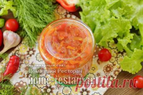 Венгерская закуска с перцем и морковью (лечо), рецепт с фото