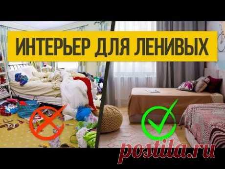 Дизайн интерьера квартиры ДЛЯ ЛЕНИВЫХ. Интерьер, в котором легко убираться