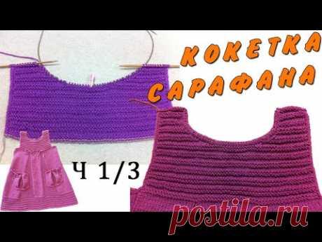 Сарафан с круглой горловиной (укороченными рядами) Ч1/3   Sundress knitting PART 1/3 Round yoke