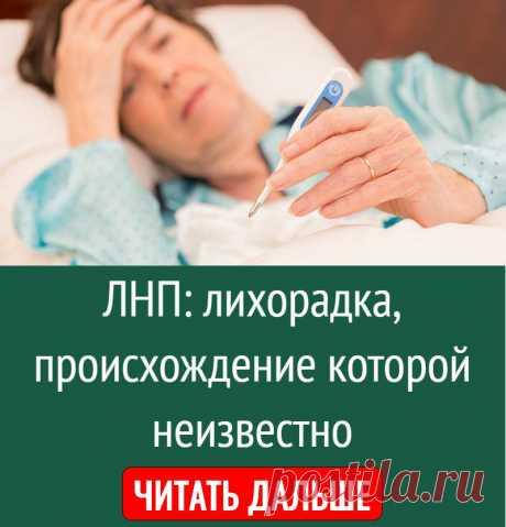 ЛНП: лихорадка, происхождение которой неизвестно