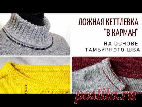 """Ложная кеттлевка """"в карман"""" на основе тамбурного шва"""