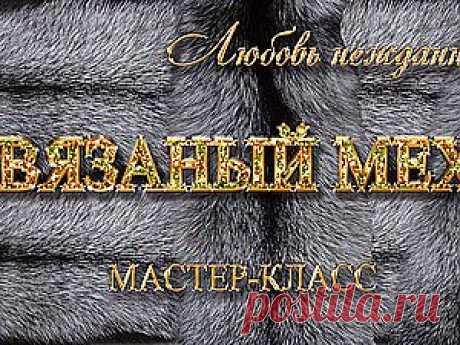 Вязаный мех. Повязка на голову из меха норки - Ярмарка Мастеров - ручная работа, handmade