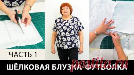 В видео: Моделирование шелковой блузки-футболки Часть 1==== Курс кроя системы 10 мерок,Ирина Паукште, 10 мерок, 10мерок, , выкройка, простые выкройки, шитье,моделирование, своими руками, курс кроя, шитье и крой, базовая основа, лекало, шьем сами, шью сама, начинающим, уроки шитья, блузка