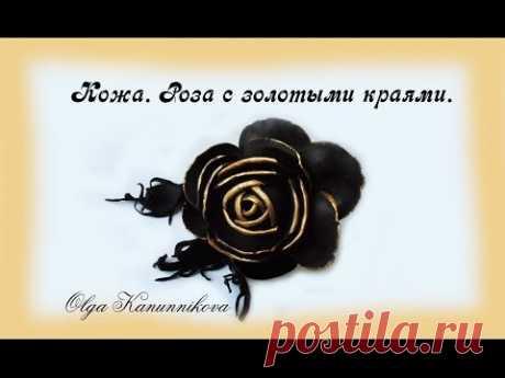 Кожа. Роза с лепестками с золотыми краями. Ч1. О.Канунникова