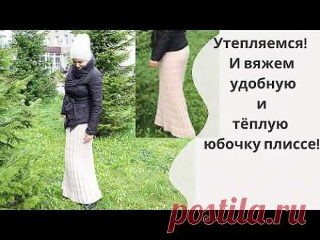 длинная вязаная юбка плиссе спицами•knitted pleated skirt with knitting needles
