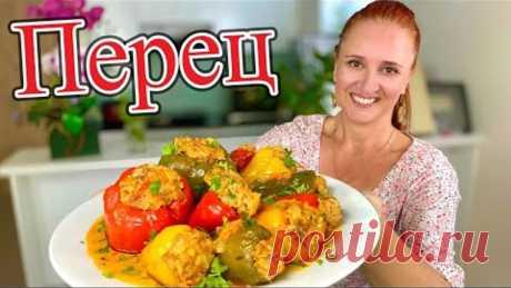 ФАРШИРОВАННЫЕ ПЕРЦЫ в томатном соусе Просто и вкусно Люда Изи Кук блюда из мяса Stuffed peppers