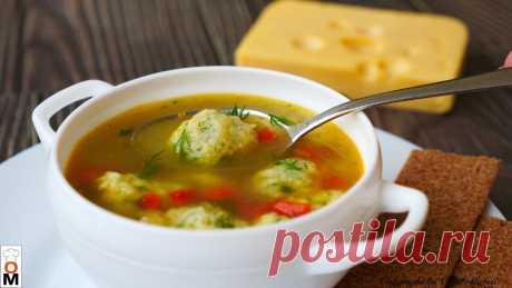 Вкусный домашний суп с сырными клецками   Ольга Матвей   Готовить Просто   Яндекс Дзен