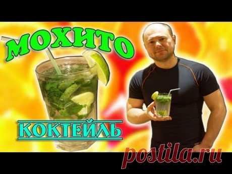 Коктейль Мохито /Самые популярные коктейли мира/
