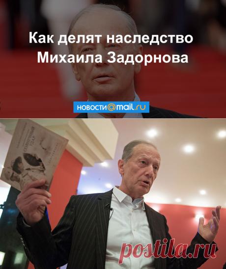 Квартирный семейный вопрос. Что происходит с наследством Михаила Задорнова? - Новости Mail.Ru