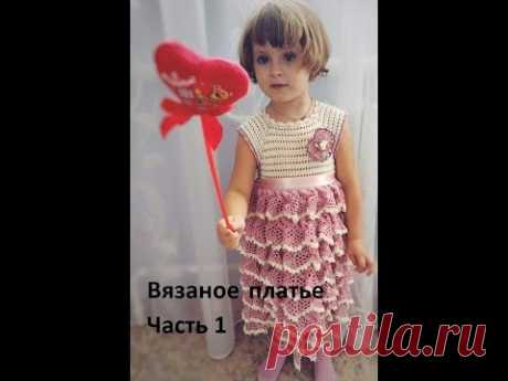 (1) Платье для девочки крючком// Часть1//Вяжем росток, кокетку - YouTube