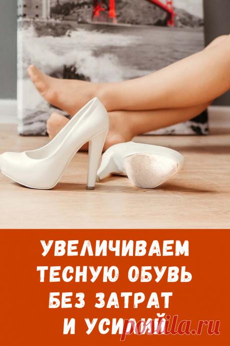 Неважно, где натирают туфли: на пальцах, пятках или по всей ступне. Этот метод помогает увеличить любую часть обуви.