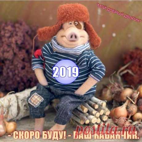 По восточному календарю 2019 будет годом Желтого Земляного Кабана. Это животное отличается: - Искренностью; Честностью; Доверчивостью; Вдумчивостью; Скрупулёзностью; Преданностью; Миролюбием; Терпением; Общительностью; Рассудительностью; Спокойствием; Пониманием. КАБАН также очень трудолюбив, поэтому под его покровительством будет отлично развиваться бизнес.