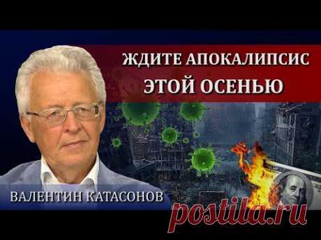 Осенью все деньги превратятся в пыль. Ответы на вопросы зрителей, часть 2  /Валентин Катасонов - YouTube