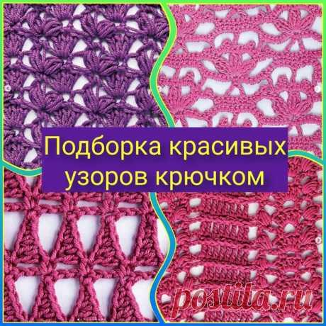 Красивые узоры крючком со схемами (Вязание крючком) – Журнал Вдохновение Рукодельницы