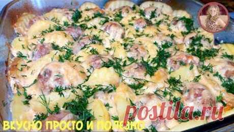 Шикарный УЖИН - Покоряет Сразу! Запеченная Картошка с Котлетами - это Обалденно Вкусно!