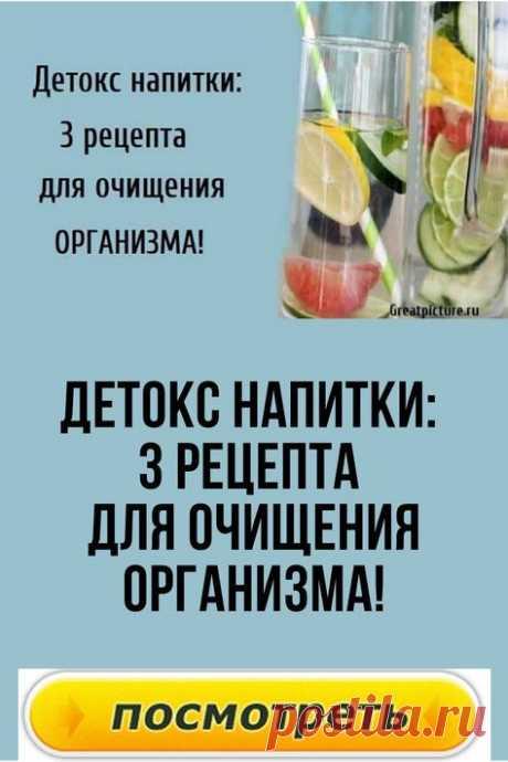 Детокс напитки: 3 рецепта для очищения организма!Если обыкновенной питьевой воде придать приятный вкус, то это в значительной степени