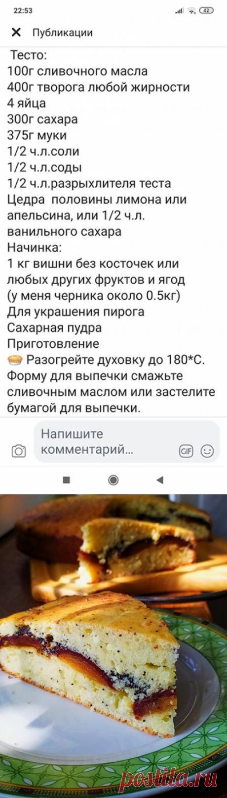 1 Пирог из творожного теста ГОТОВИМ БЕЗ ХНЫКОВ