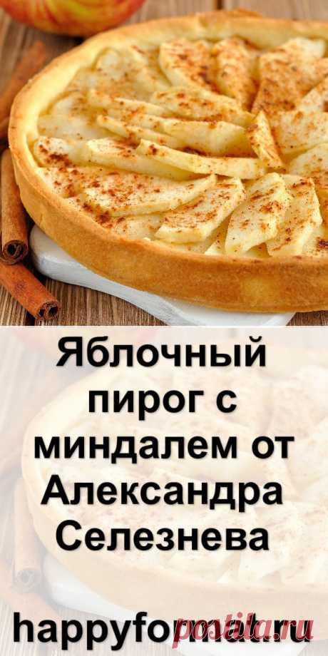 Яблочный пирог с миндалем от Александра Селезнева