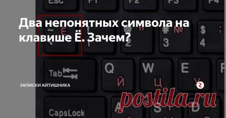 Два непонятных символа на клавише Ё. Зачем?  Как показывает практика, только 1% людей знают предназначение символов ` и ~.