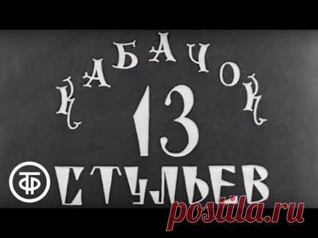 """Кабачок """"13 стульев"""" (1968)"""
