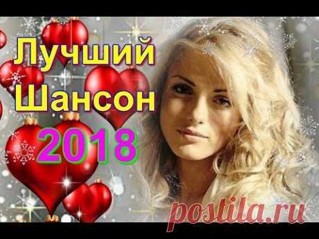 Красивые песни о Любви!!Лучший шансон 2018 !!!