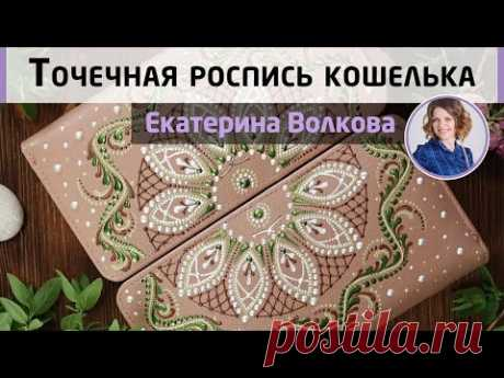 Секреты и приёмы точечной росписи на примере кошелька от Екатерины Волковой.