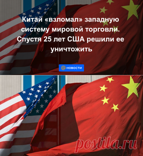 Китай взломал западную систему мировой торговли. Спустя 25 лет США решили ее уничтожить - Новости Mail.ru