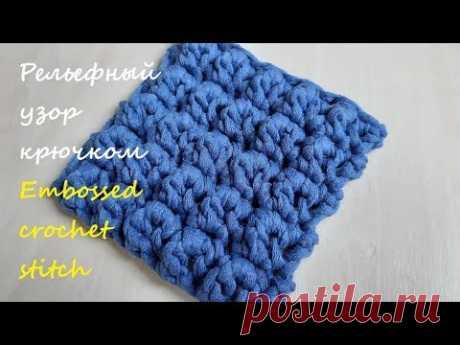 Рельефный 3Д узор крючком. Embossed 3D crochet stitch - YouTube Простой видео урок как вязать рельефный 3-д узор крючком.   Подписывайтесь на канал, и нажимайте колокольчик, чтобы не пропустить новые видео. Спасибо за вашу поддержку ! #узоркрючком3д #3дузоркрючком #рельефныеузорыкрючком #рельефныеузоры #узор3дкрючком
