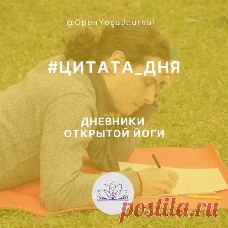 Йога даёт жизненную энергию