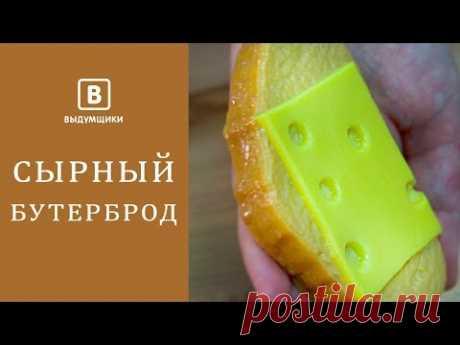 Как сделать корку у хлеба? Мыльный бутерброд за пару минут | Выдумщики.ру