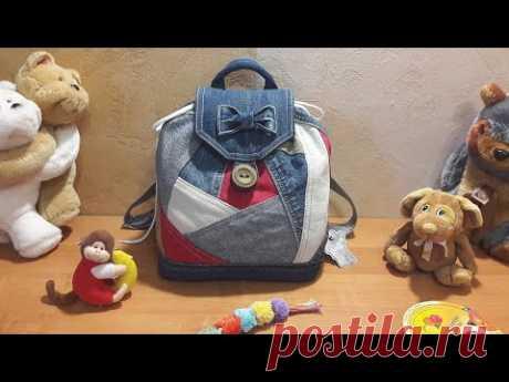 Детский рюкзак из джинсовых лоскутков. How to sew a children's backpack from jeans shreds.